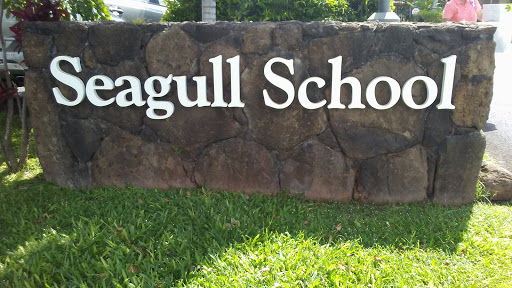 Entrance of Seagull Pre-School in Ocean Point. Photo by Vincent-George Pascua.